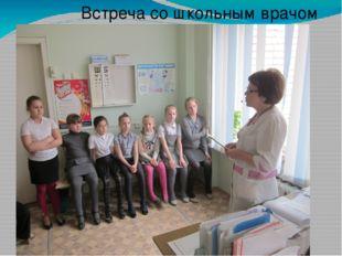 Встреча со школьным врачом