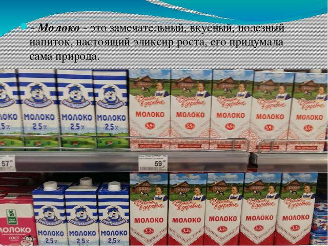 - Молоко - это замечательный, вкусный, полезный напиток, настоящий эликсир р...