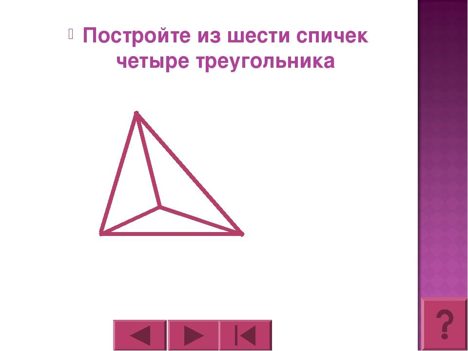 Как из 6 спичек сделать 4 равносторонних  455
