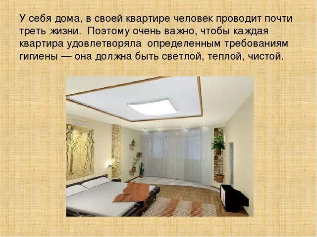 У себя дома, в своей квартире человек проводит почти треть жизни. Поэтому оч...