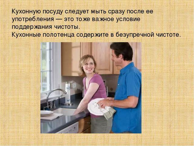 Кухонную посуду следует мыть сразу после ее употребления — это тоже важное ус...