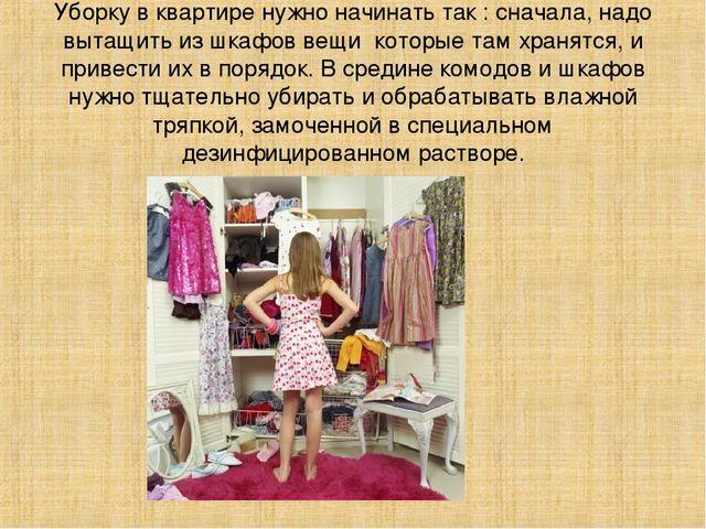 Уборку в квартире нужно начинать так : сначала, надо вытащить из шкафов вещи...