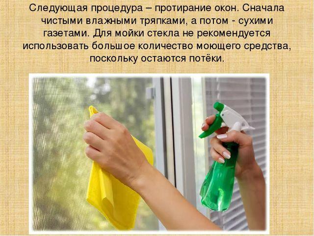 Следующая процедура – протирание окон. Сначала чистыми влажными тряпками, а п...