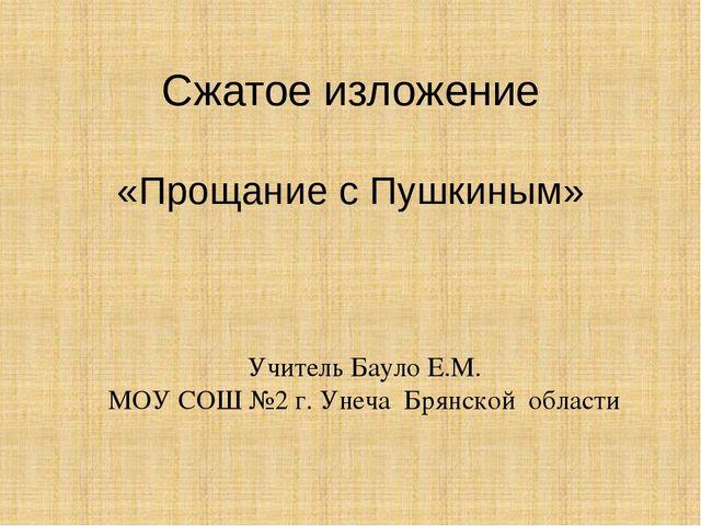 решебник изложение прощание с пушкиным 8 класс