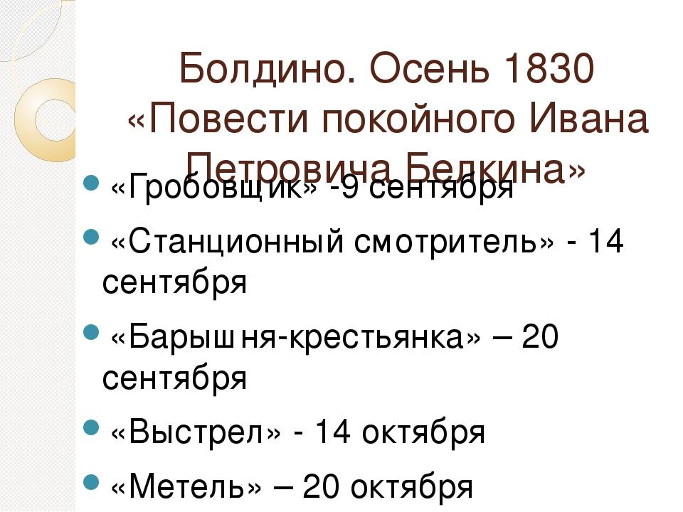 Болдино. Осень 1830 «Повести покойного Ивана Петровича Белкина» «Гробовщик» -...