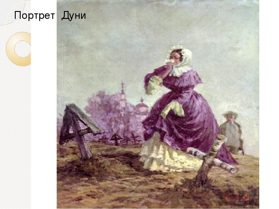 Портрет Дуни