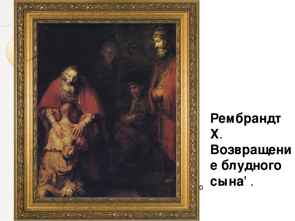 Рембрандт. Возвращение блудного сына. Эрмитаж. Санкт-Петербург Ре́мбрандтХ....