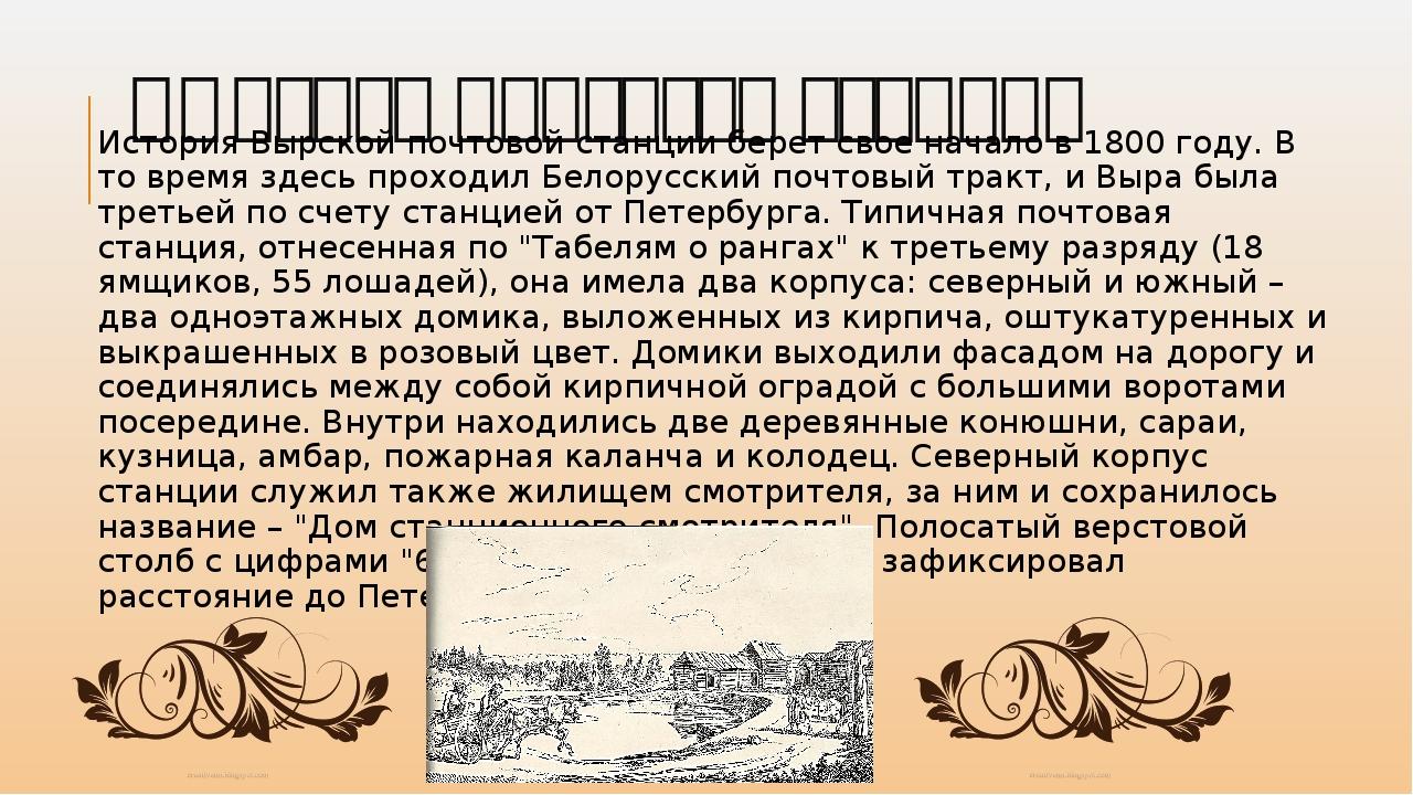 Вырская почтовая станция История Вырской почтовой станции берет свое начало в...