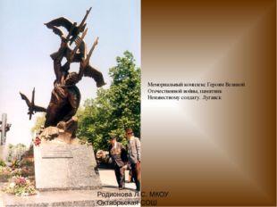 Мемориальный комплекс Героям Великой Отечественной войны, памятник Неизвестн