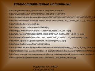 Иллюстративные источники http://anyamashka.ru/_ph/77/2/58708764.gif?141527406