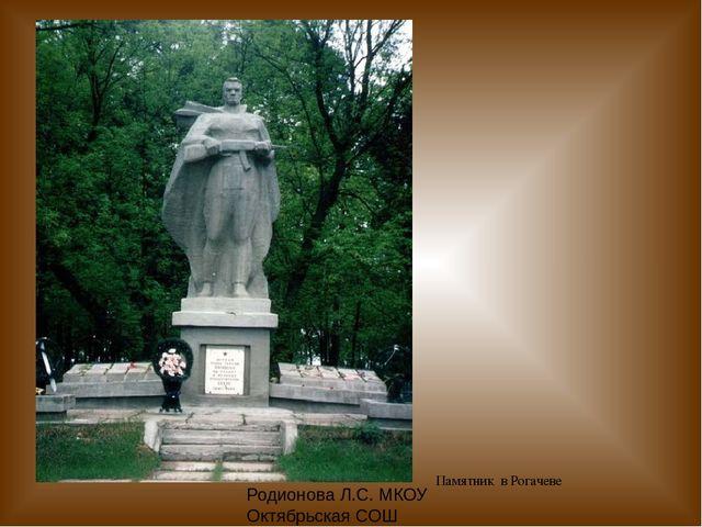 Памятник в Рогачеве Родионова Л.С. МКОУ Октябрьская СОШ