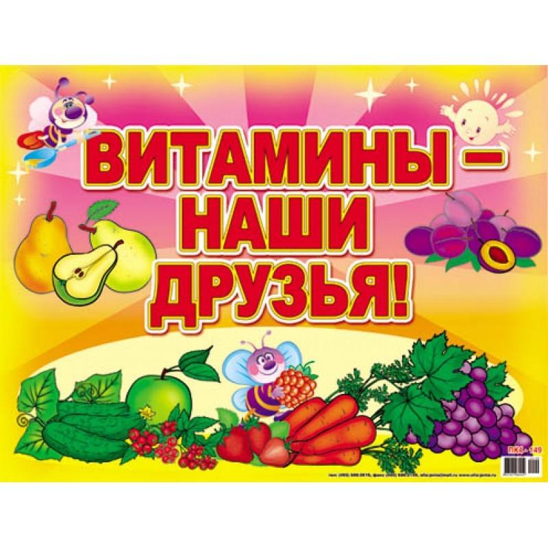 Картинки витаминки для здоровья