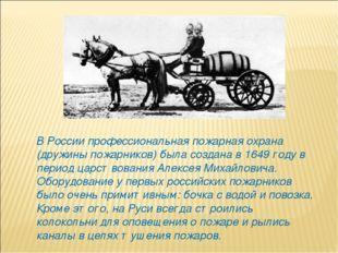 В России профессиональная пожарная охрана (дружины пожарников) была создана в