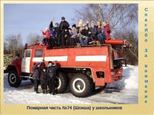 Пожарная часть №74 (Шокша) у школьников Спа с Ибо За внимание