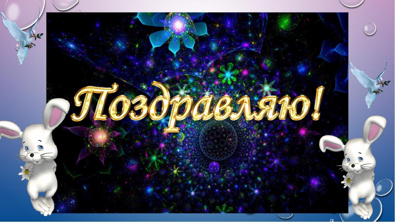 Всем мире, открытка на которой будет написано поздравляем