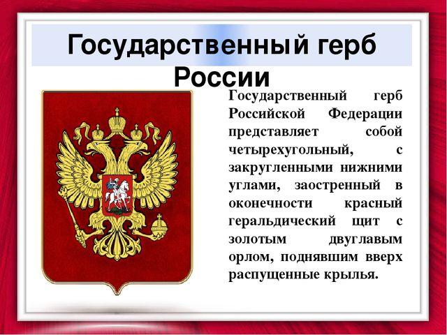 Символы государства россии что означают многообразия товаров