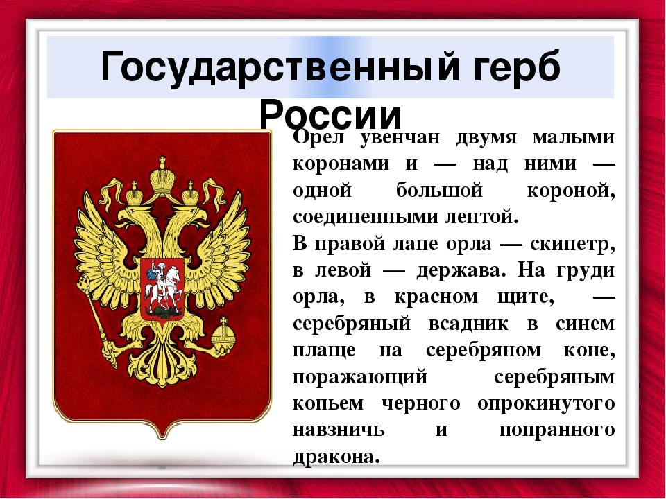 государственные символы россии герб люминесцентные