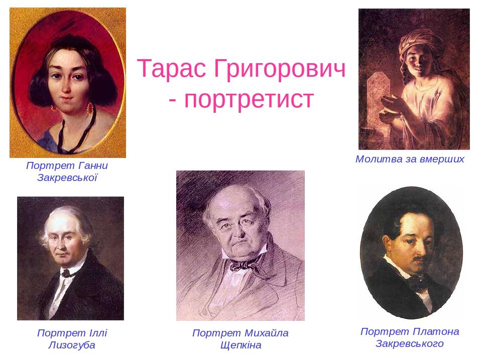 Тарас Григорович - портретист Портрет Платона Закревського Портрет Іллі Лизог...
