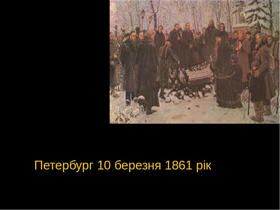 Петербург 10 березня 1861 рік