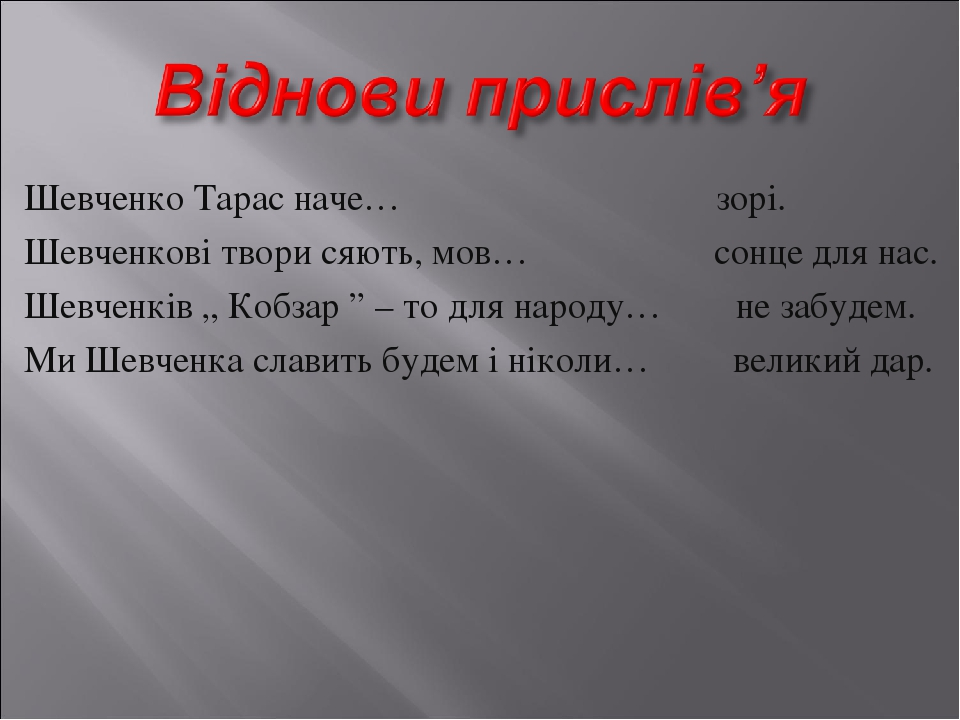 Шевченко Тарас наче… зорі. Шевченкові твори сяют...