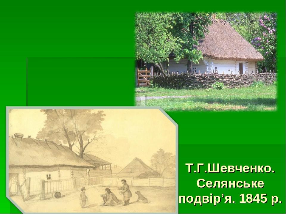 Т.Г.Шевченко. Селянське подвір'я. 1845 р.