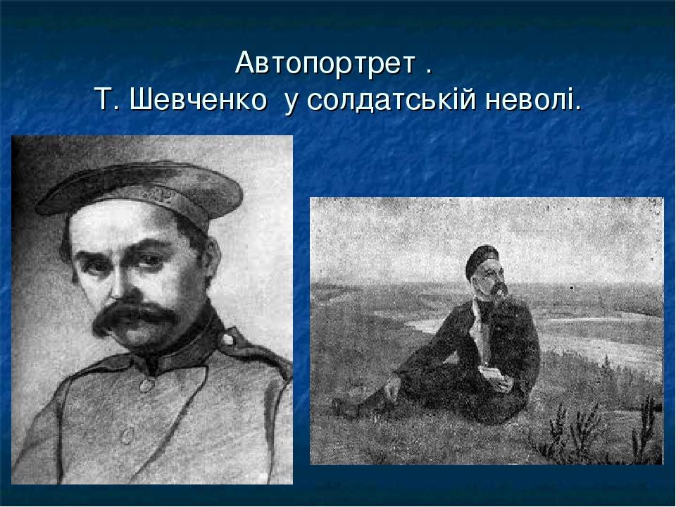 Автопортрет . Т. Шевченко у солдатській неволі.