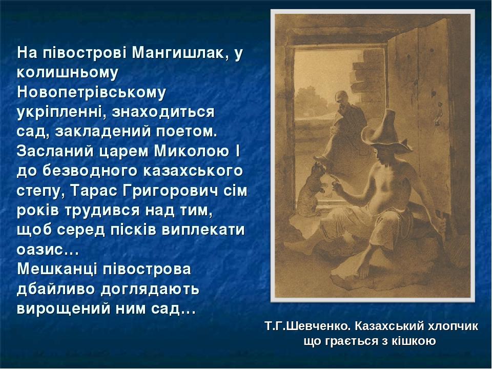 На півострові Мангишлак, у колишньому Новопетрівському укріпленні, знаходить...
