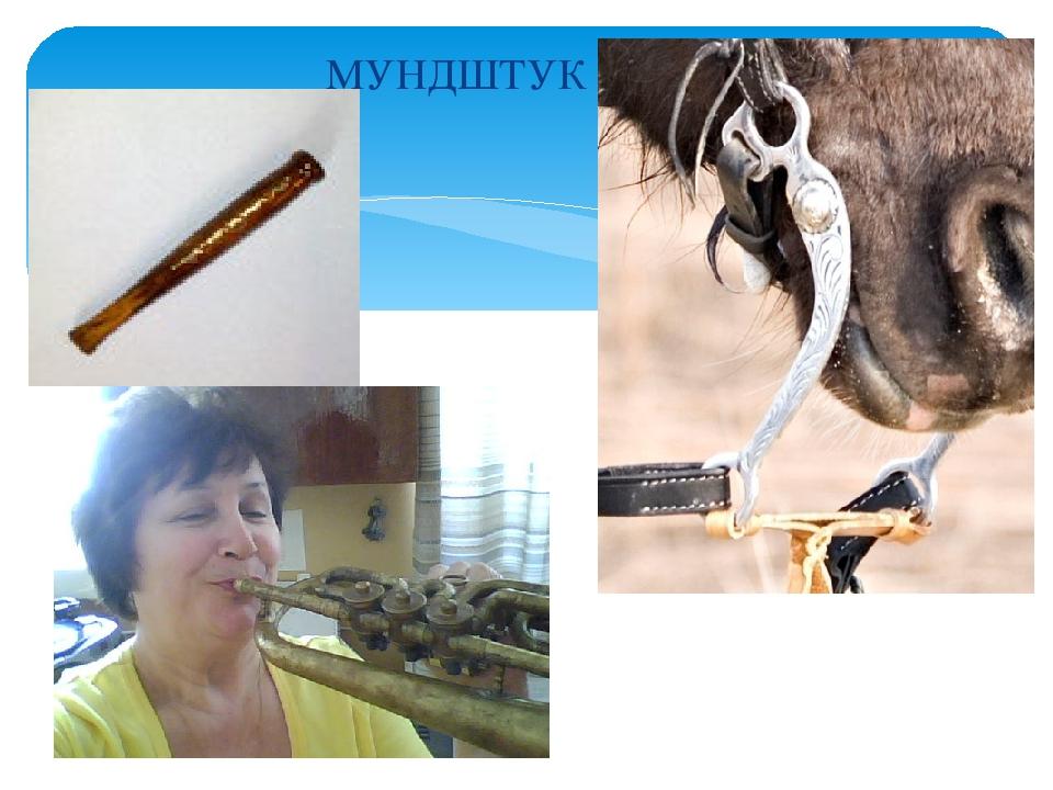 МУНДШТУК