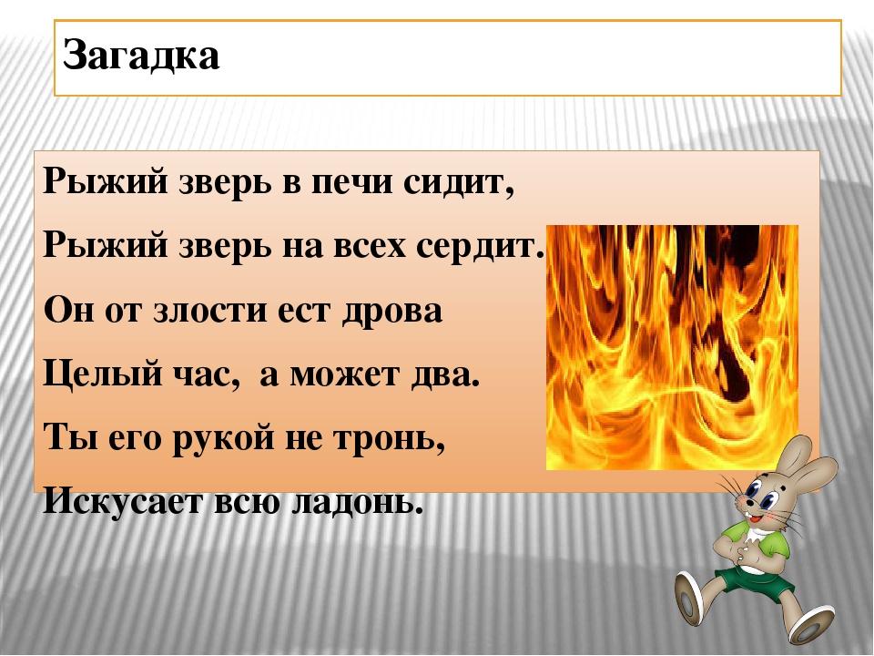 нерехтском краеведческом картинки об огне и пожаре огонь друг огонь враг опровергает одни