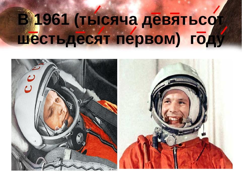 В 1961 (тысяча девятьсот шестьдесят первом) году