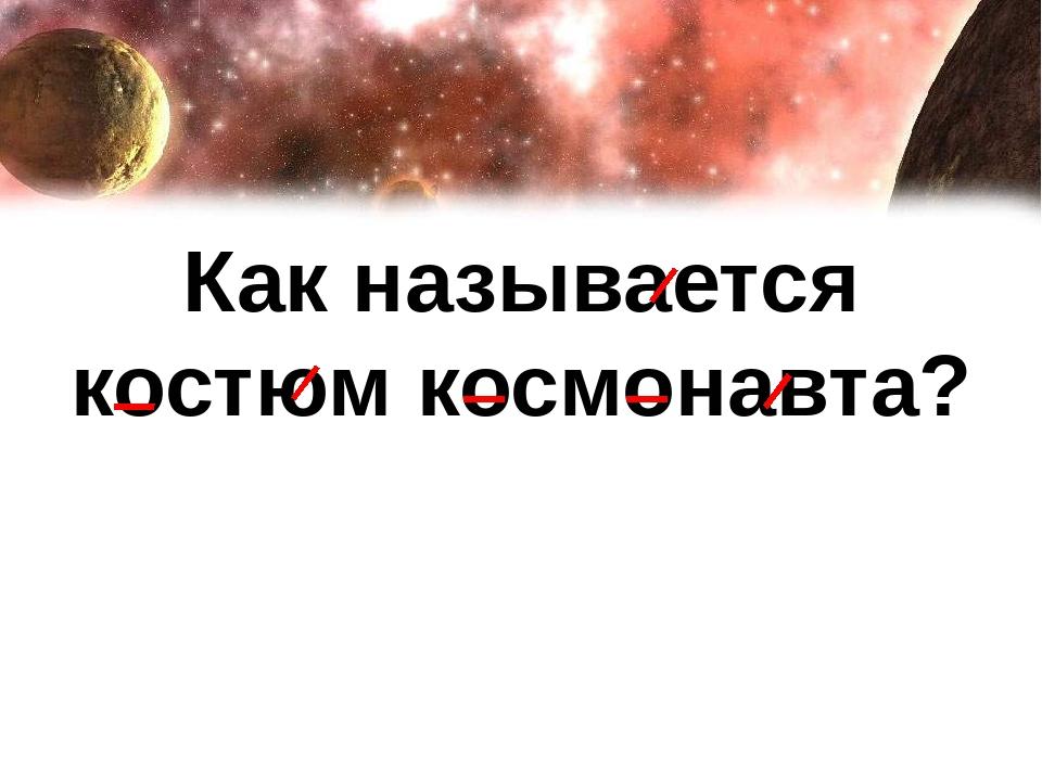 Как называется костюм космонавта?