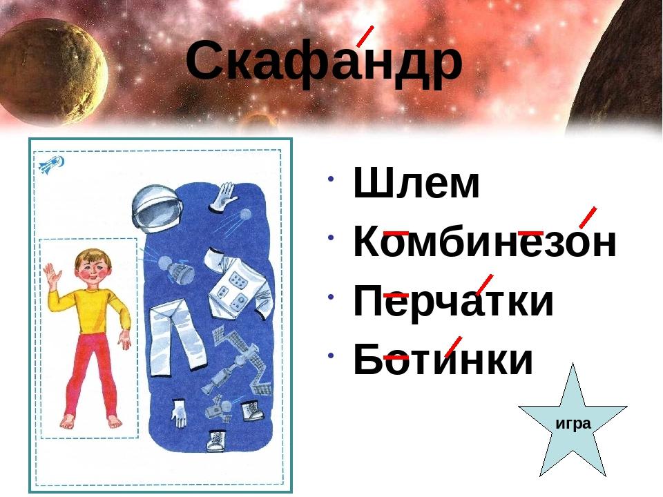 Скафандр Шлем Комбинезон Перчатки Ботинки игра