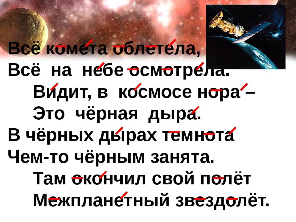 Всё комета облетела, Всё на небе осмотрела. Видит, в космосе нора – Это чёрна...