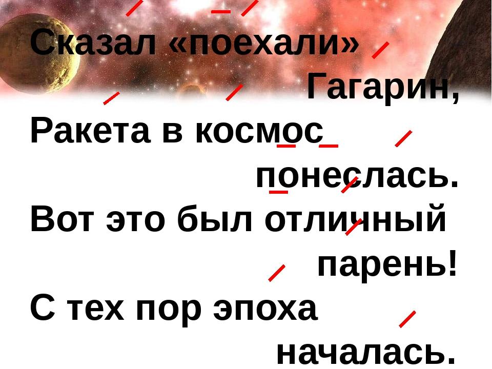 Сказал «поехали» Гагарин, Ракета в космос понеслась. Вот это был отличный пар...