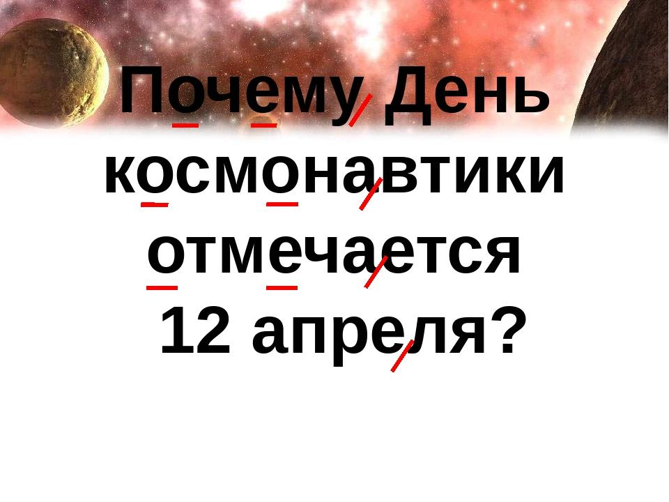 Почему День космонавтики отмечается 12 апреля?