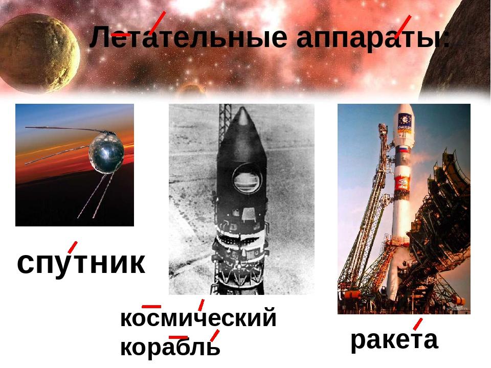 Летательные аппараты: спутник космический корабль ракета