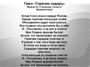 Гимн «Горячих сердец» Музыка Ф. Степанова, слова А. Михайличенко Когда б все