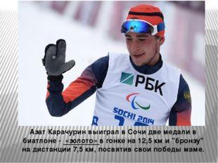 Азат Карачурин выиграл в Сочи две медали в биатлоне - «золото» в гонке на 12
