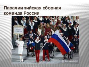 Паралимпийская сборная команда России