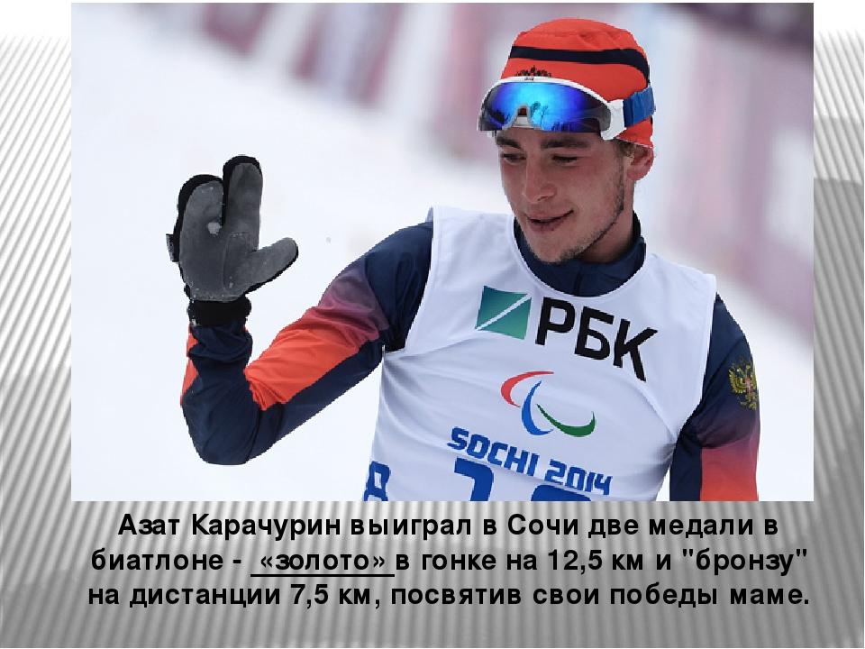 Азат Карачурин выиграл в Сочи две медали в биатлоне - «золото» в гонке на 12...
