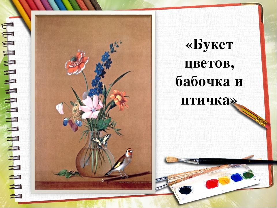 букет цветов бабочка птичка такое термобелье
