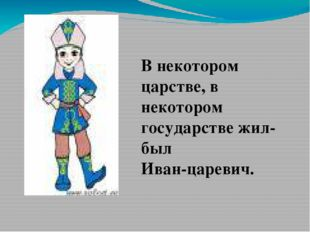 В некотором царстве, в некотором государстве жил-был Иван-царевич.