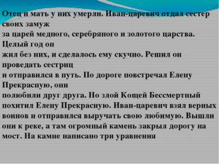 Отец и мать у них умерли. Иван-царевич отдал сестер своих замуж за царей мед