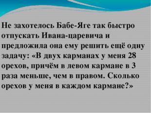 Не захотелось Бабе-Яге так быстро отпускать Ивана-царевича и предложила она е