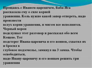 Прощаясь с Иваном-царевичем, Баба-Яга рассказала ему о силе корней уравнения