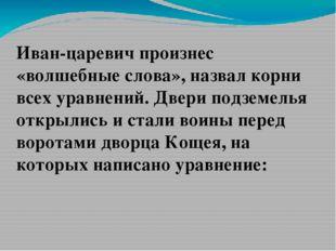 Иван-царевич произнес «волшебные слова», назвал корни всех уравнений. Двери