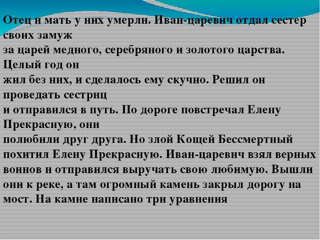 Отец и мать у них умерли. Иван-царевич отдал сестер своих замуж за царей мед...