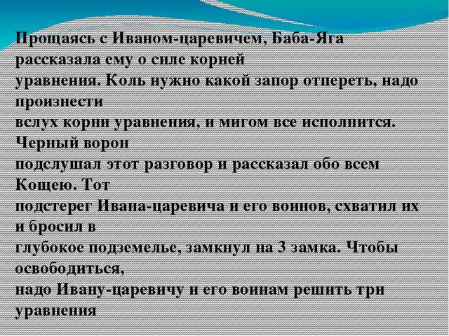 Прощаясь с Иваном-царевичем, Баба-Яга рассказала ему о силе корней уравнения...