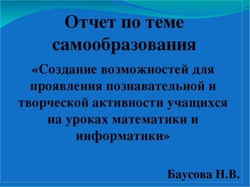 Баусова Н.В. Отчет по теме самообразования «Создание возможностей для проявл...