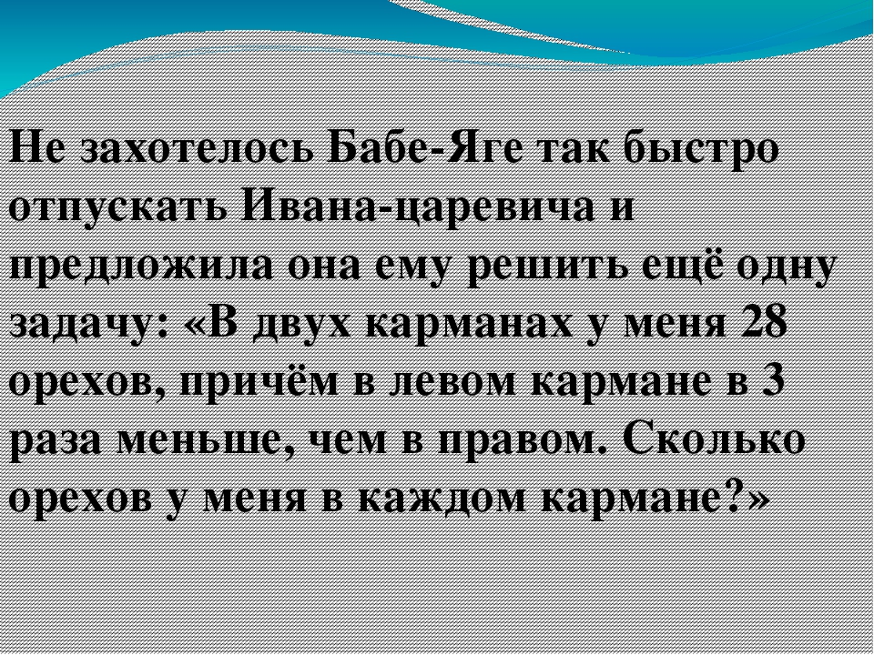 Не захотелось Бабе-Яге так быстро отпускать Ивана-царевича и предложила она е...